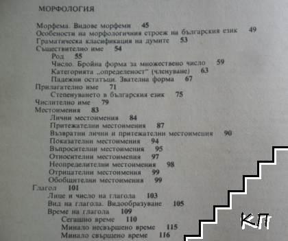 Практическа българска граматика (Допълнителна снимка 2)