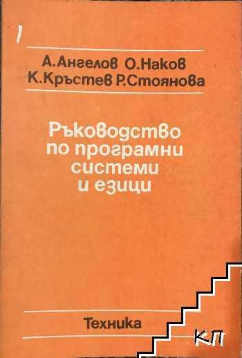 Ръководство по програмни системи и езици