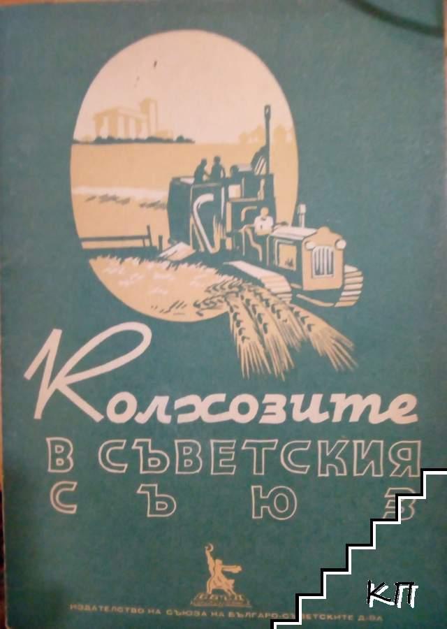 Колхозите в съветския съюз