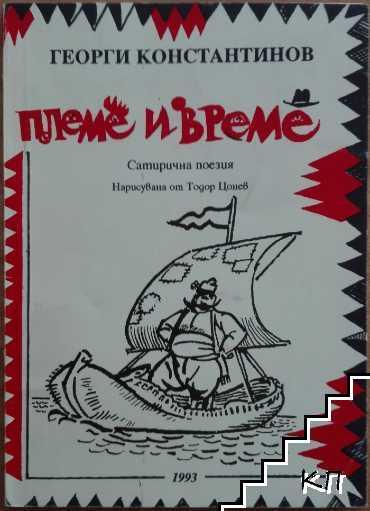 Племе и време