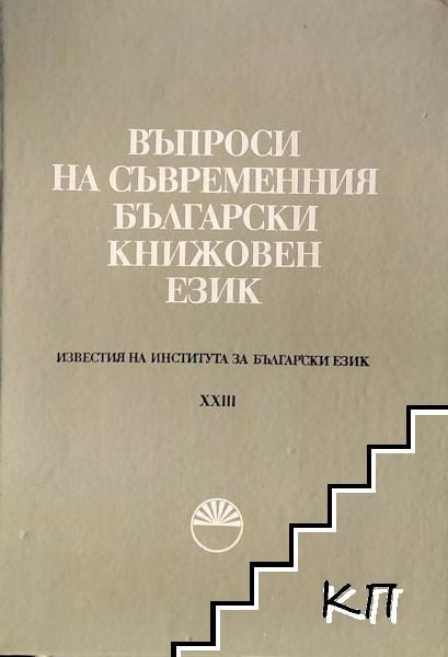 Въпроси на съвременния български книжовен език