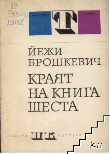 Краят на книга шеста