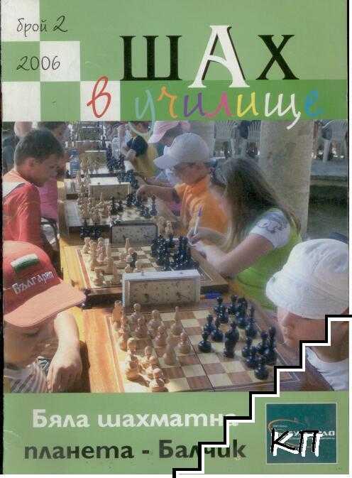 Шах в училище. Бр. 2 / 2006