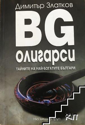 БГ олигарси