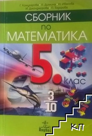 Сборник по математика за 5. клас