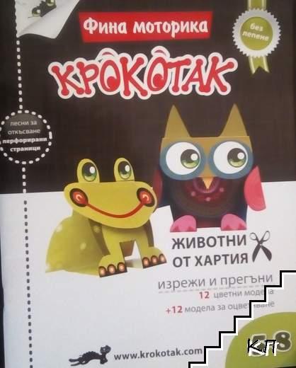 Крокотак - 5-8 години