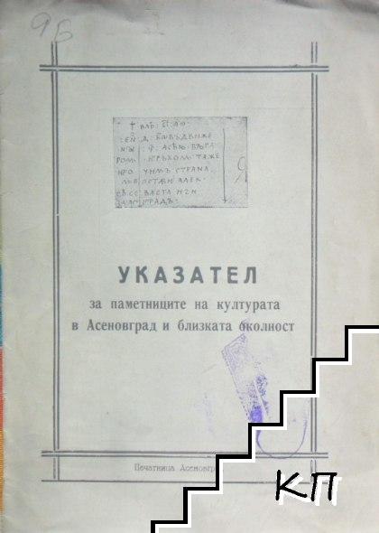 Указател за паметниците на културата в Асеновград и близката околност