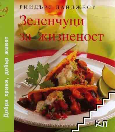 Зеленчуци за жизненост