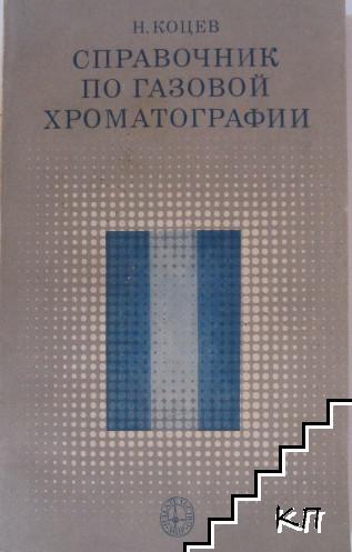 Справочник по газовой хроматографии