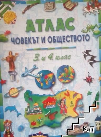 Атлас по човекът и обществото за 3.-4. клас