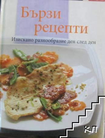 Бързи рецепти