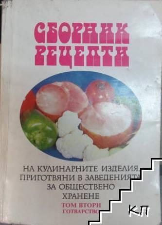 Сборник рецепти на кулинарните изделия, приготвяни в заведенията за обществено хранене. Том 2: Готварство