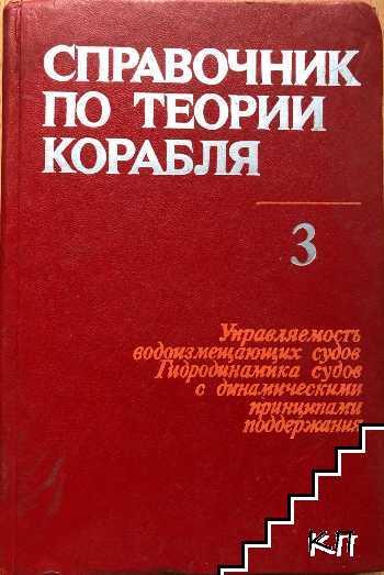 Справочник по теории корабля. Том 3