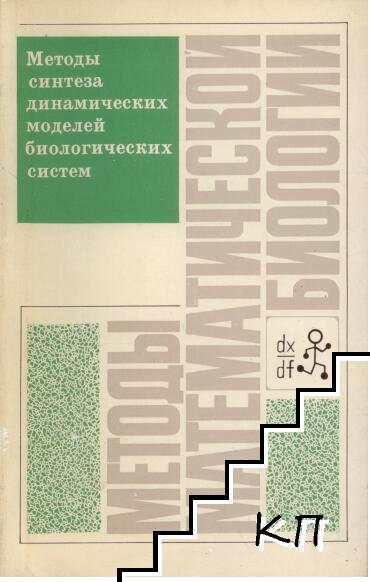 Математические методы в биологии. Книга 3: Методы синтеза динамических моделей биологических систем