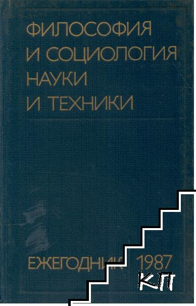 Философия и социология науки и техники