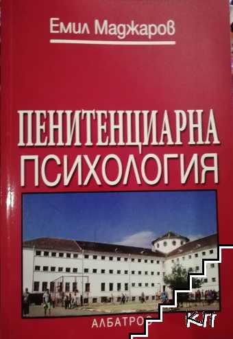 Пенитенциарна психология