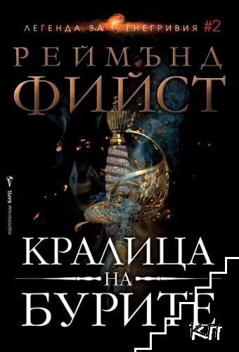Легенда за Огнегривия. Книга 2: Кралица на бурите