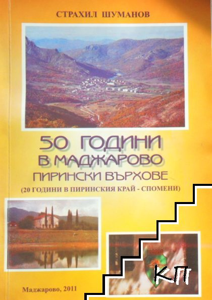 50 години в Маджарово. Пирински върхове