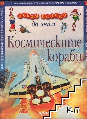 Искам всичко да знам: Космическите кораби