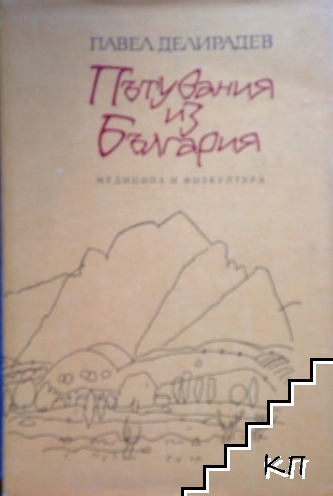Пътувания из България