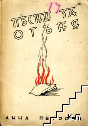 Песни за огъня