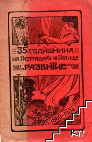 """35-годишнина на Разградско читалище """"Развитие"""""""