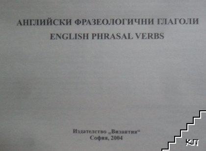 Английски фразеологични глаголи / English Phrasal Versbs