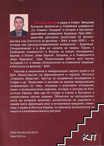 Родствени отношения в българския юнашки епос (Допълнителна снимка 1)