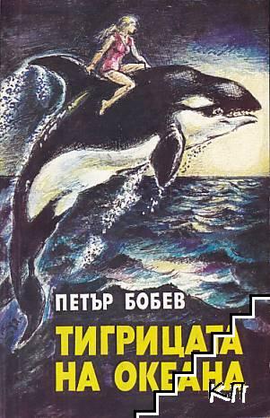 Тигрицата на океана