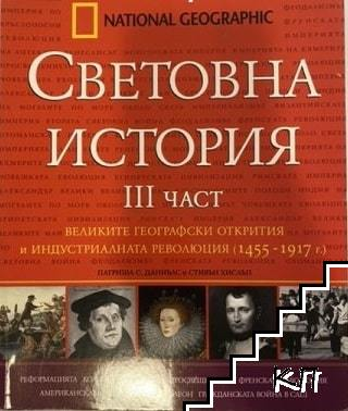 Световна история. Част 3: Великите географски открития и индустриалната революция (1455-1917)