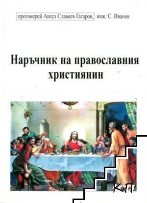 Наръчник на православния християнин
