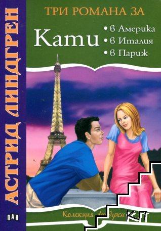 Три романа за Кати: Кати в Америка; Кати в Италия; Кати в Париж