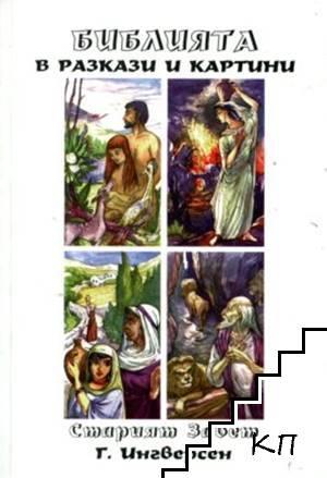 Библията в разкази и картини