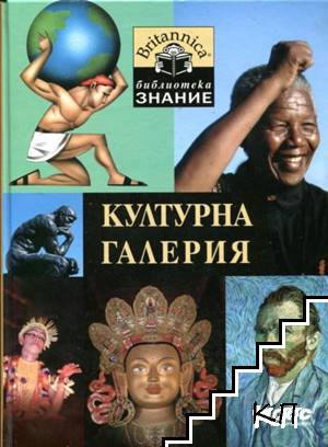"Библиотека ""Знание"" - Britanica. Книга 3: Културна галерия"