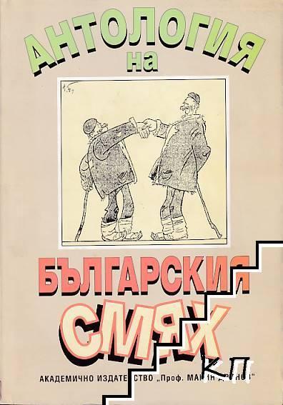 Антология на българския смях
