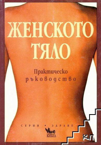 Женското тяло