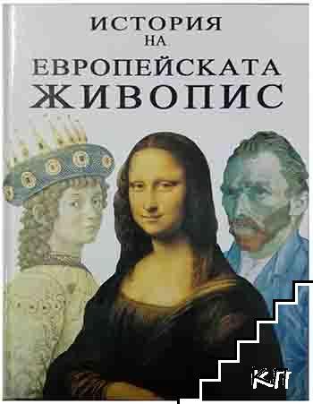 История на европейската живопис