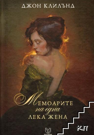Мемоарите на една лека жена