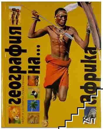 География на... Африка