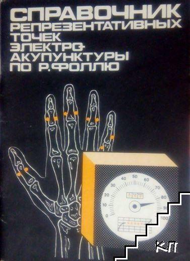 Справочник репрезентативных точек электроакупунктуры по Р. Фоллю