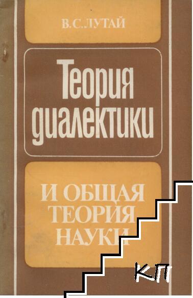 Теория диалектики и обща теория науки