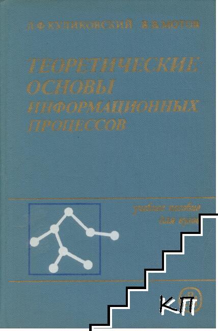Теоретические основы информационных процессов