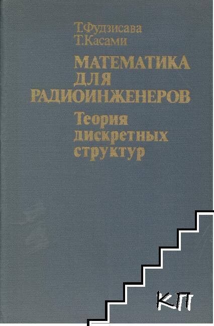 Математика для радиоинженеров