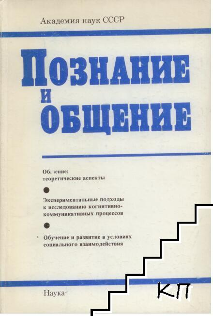 Познание и общение