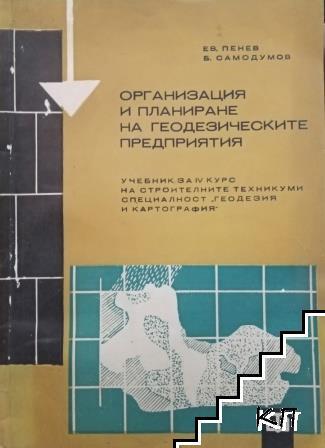 Организация и планиране на геодезическите предприятия