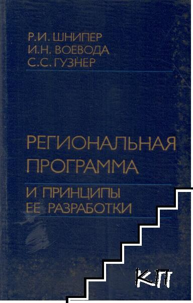 Региональная программа и принципы ее разработки