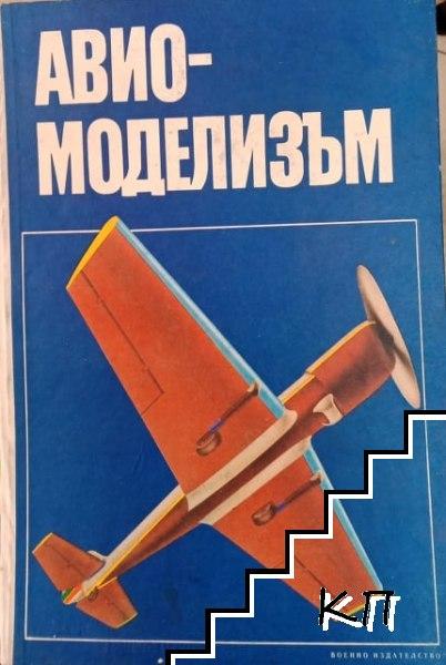 Авиомоделизъм