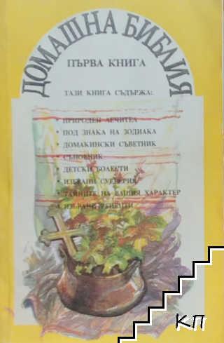 Домашна библия в седем книги. Книга 1
