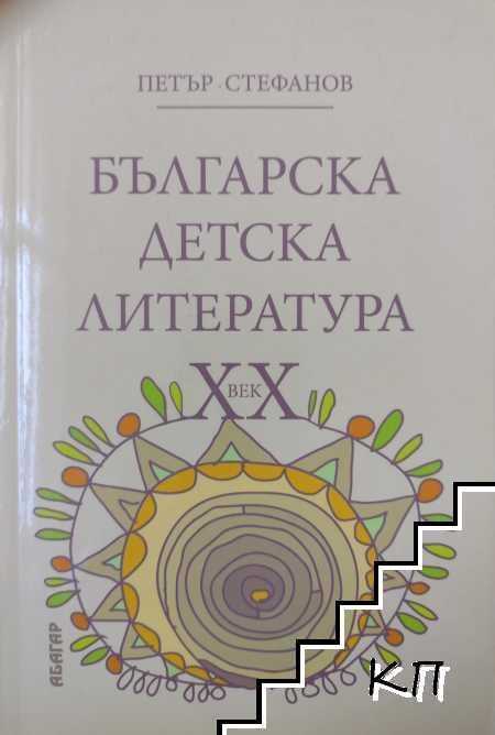 Българска детска литература XX век