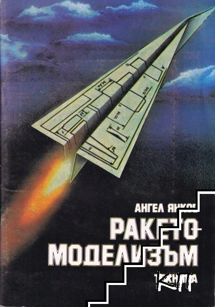 Ракетомоделизъм